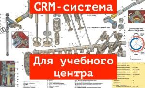 CRM-система для учебного центра