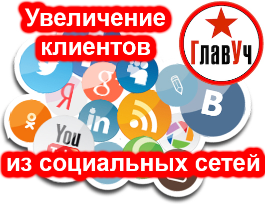 Увеличение клиентов из социальных сетей.