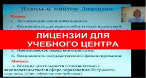 Лицензии для учебного центра