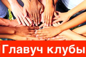 сообщество руководителей учебных центров