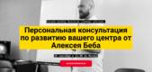 Онлайн-разбор бизнесов учебных центров. Персональная консультация по развитию вашего центра от Алексея Беба