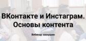 ВКонтакте и Инстаграм. Основы контента
