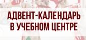 Адвент-календарь в учебном центре