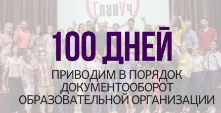 100 дней. ПРИВОДИМ В ПОРЯДОК ДОКУМЕНТООБОРОТ ОБРАЗОВАТЕЛЬНОЙ ОРГАНИЗАЦИИ