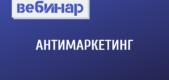 АНТИМАРКЕТИНГ
