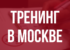 ЖИВОЙ ТРЕНИНГ В МОСКВЕ ГЛАВУЧ 2019