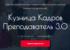 Кузница Кадров Преподаватель 3.0