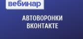 Автоворонки ВКонтакте