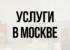 Услуги в Москве