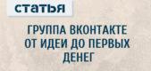 Группа ВКонтакте от идеи до первых денег