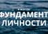 фундамент личности в москве