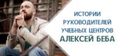Беседка. Истории руководителей учебных центров. Алексей Беба.