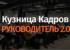 Кузница Кадров РУКОВОДИТЕЛЬ УЧЕБНОГО ЦЕНТРА 2.0