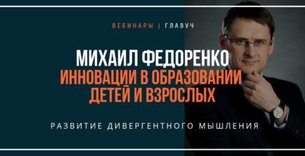 Михаил Федоренко