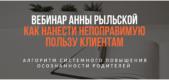 Вебинар Анны Рыльской