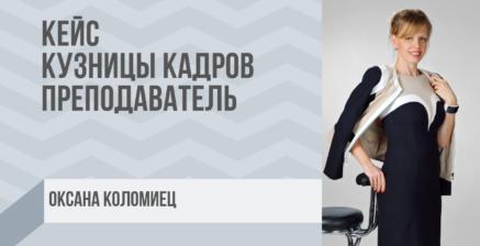 Оксана Коломиец