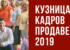 "Курс ""Кузница Кажров. Продавец 2019"""
