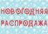 Закрытая новогодняя распродажа курсов Главуч