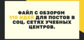 ФАЙЛ С ОБЗОРОМ 110 ИДЕЙ ДЛЯ ПОСТОВ В СОЦ. СЕТЯХ УЧЕБНЫХ ЦЕНТРОВ.