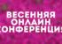 Весенняя онлайн-конференция 2020
