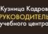 Кузница Кадров Руководитель