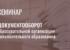 Семинар Сергея Удалова «Документооборот образовательной организации дополнительного образования»